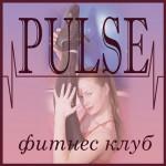 фитнес клуб PULSE
